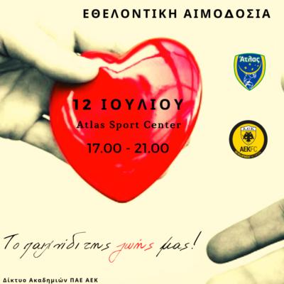 ΕΘΕΛΟΝΤΙΚΗ ΑΙΜΟΔΟΣΙΑ ΑΠΟ ΤΟΝ ATLAS FC