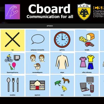 Η ΑΕΚ στηρίζει το Cboard!